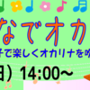 7月17日(日) 親子で音楽体験『みんなでオカリナ』開催しました!
