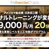 【アメリカで急成長・日本発上陸 パーソナルトレーニング】TheExerciseCoach