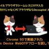 Chrome 93で実装されたCross Device WebOTPフローを試してみた
