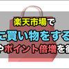 まとめ:楽天市場で安くお得に買い物をする方法・クーポン・スーパーセール・ポイント倍増など