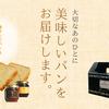 パンの売り上げ順調です
