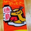 徳島限定グッズ ぐでたま 靴下&ハンカチGet!