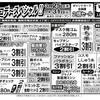 福岡井尻駅前店 ニコニコデースペシャル 開催☆