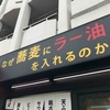 東新宿『なぜ蕎麦にラー油を入れるのか。』(蕎麦2軒目)