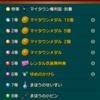 【今日のドラクエ10】100連ふくびき無料キャンペーン