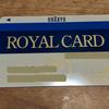 小田急ロイヤルカードが届きました