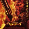 新作映画9/27公開(2019)上映作品の期待値評価