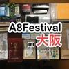 「A8フェスティバルin大阪」参加して大量にサンプルもらってきたで
