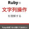 新ブック『Rubyの文字列操作を理解する』をリリースしました