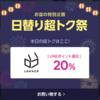 【LINEポイント】8/14限定、ロハコ(LOHACO)で20%還元! LINEショッピングの日替り超トク祭