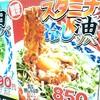 亀王ラーメンで気になる看板が出ていたので冷やし油ソバを食べてきました!夏が近いと冷たいものが欲しくなりますね。