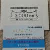 イオンモール(8905)からイオンギフトカード届く