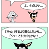 【クピレイ犬漫画】ハットトリックの上は?
