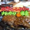 東京から日帰りドライブにオススメ!さわやか食べて温泉に入ってみた