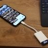 【iPhone X】SDカードリーダーで動画ファイルの読み込みができなくなったのは何故?