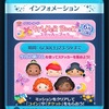 6月の新ツム限定イベントカード「STICKER BOOK」をクリア!