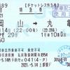 チケットレス特急券四国展開