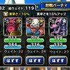 level.156【闘技場】今週のパーティー構成と戦略【1】