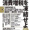 【お題】消費税増税