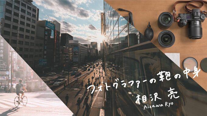 フォトグラファーの鞄の中身 - 相沢亮の都市風景スナップ撮影スタイル