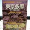 街の達人コンパクト 東京多摩 便利情報地図