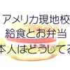 【アメリカ現地校】日本の小学校と「給食」はどう違う?【北米・駐在赴任・小学生】