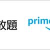 Amazonが新サービス「Prime Reading」始めたってよ