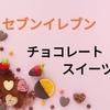 【セブンイレブン】チョコレート スイーツ🍫
