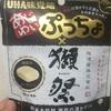 ユーハ味覚糖 ぷっちょ あじわいぷっちょ 獺祭 純米酒大吟醸 獺祭の酒かす使用 食べてみました