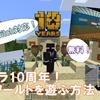 【マイクラBE】10周年記念!公式配布ワールドが無料で遊べます! ~switch・スマホ・Java版etc.~