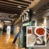 札幌市・中央区、円山公園駅直結「マルヤマクラス 3階」にある中華料理店「人人人 マルヤマクラス店」に行ってみた!~東京・丸の内で有名なチェーン店の中華は本格的!!油淋鶏、エビチリがマジで美味い!!~