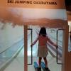 お盆休みに『札幌オリンピックミュージアム』へ。混雑状況は?子どもたちは楽しめる?