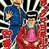 【ドリームマッチ2008】バナナマン設楽とブラマヨ小杉のコント『アントニオ猪木』