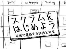 スクラムの原則を、いかにして実践するか - 現場にありがちな悩みを吉羽龍太郎に相談してみた