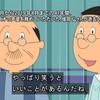 サザエさん 2020年3月29日放送 雑感 増岡弘さん逝去のテロップが正にいい場面でだったから思わず笑ったよ。