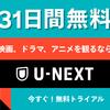 【31日間無料体験】U-NEXTで最新アニメ・映画・コミック90,000作品以上が見放題!【毎月1200円分のポイントGET】