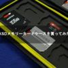 防水SDメモリーカードケースを買ってみた!