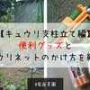 【家庭菜園】キュウリ支柱立て編!作業に便利なグッズとキュウリネットのかけ方を紹介します!