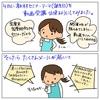 【動画セミナーⅢ】うめ先生の教材セミナー①