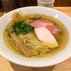 【今週のラーメン2384】 自家製麺 竜葵 (埼玉・川口) 塩そば