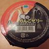 つ、ついにファミリーマートで買ってしまった!!~PART3~デカりんごゼリー!「俺のりんごゼリー」!!