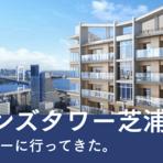 【ブランズタワー芝浦】田町駅8分×芝浦!新築タワーマンションのギャラリーに行ってきた