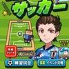 大人気【机でサッカー】!!