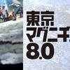 『東京マグニチュード8.0』が無料で見れる動画配信サービスは?
