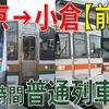 18きっぷ1回分で行く! 東京→小倉1000km超19時間普通列車の旅【前編】