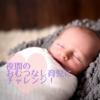 夜泣き=授乳ではない!夜間のおむつなし育児+夜間断乳にチャレンジ