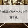怪談都市伝説がモチーフのホラー映画『8選』まとめ「日本編」