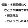 【サンプル音源有】無償仮歌・本歌入れます【初回限定・条件付】