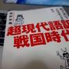 超現代語訳戦国時代を読みました。