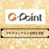 【金賞受賞しました】Gポイントブログコンテストとは?